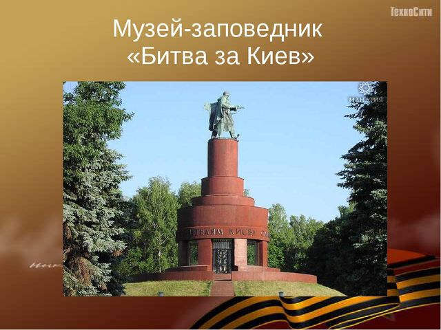 Музей-заповедник «Битва за Киев»