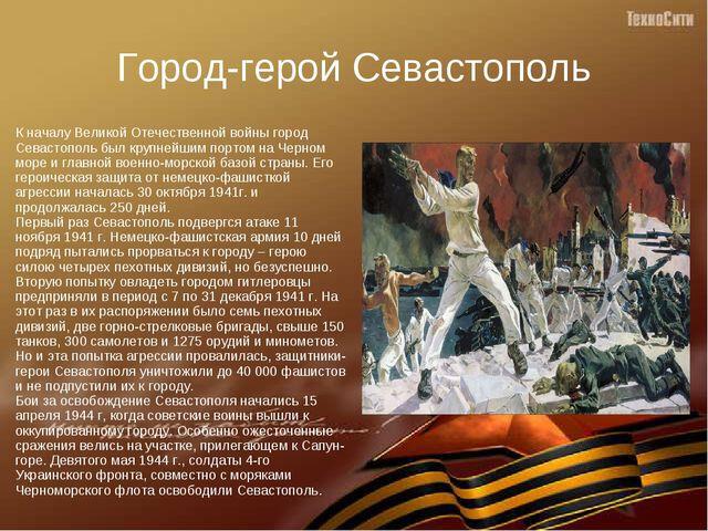 Город-герой Севастополь К началу Великой Отечественной войны город Севастопол...