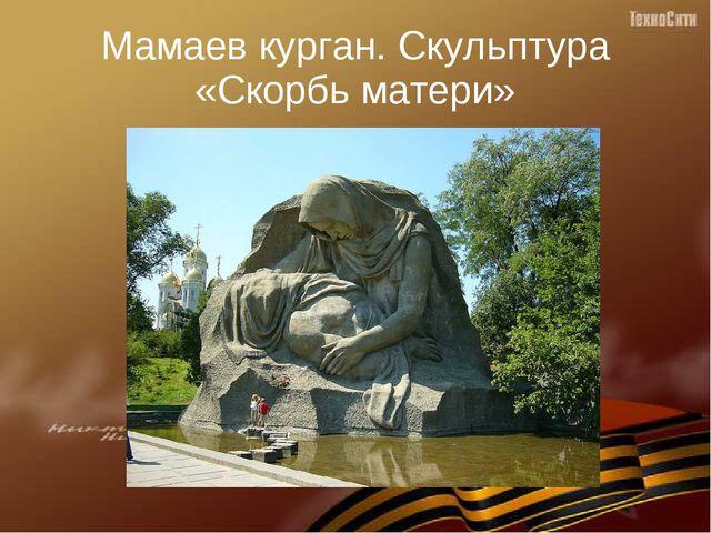 Мамаев курган. Скульптура «Скорбь матери»