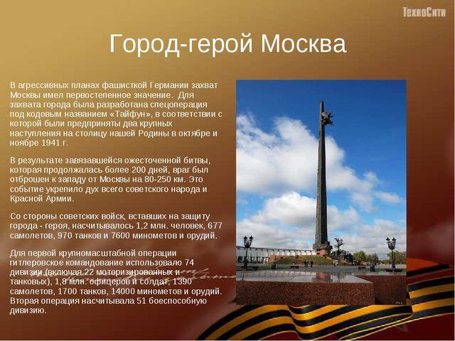 Город-герой Москва В агрессивных планах фашисткой Германии захват Москвы имел...