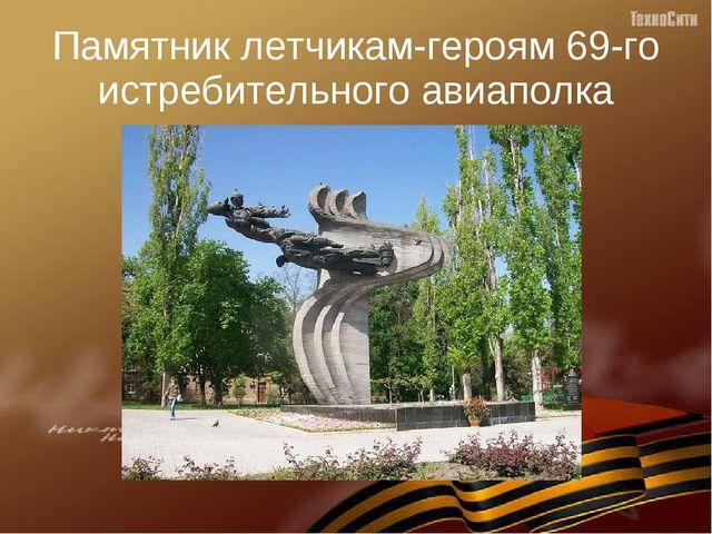 Памятник летчикам-героям 69-го истребительного авиаполка