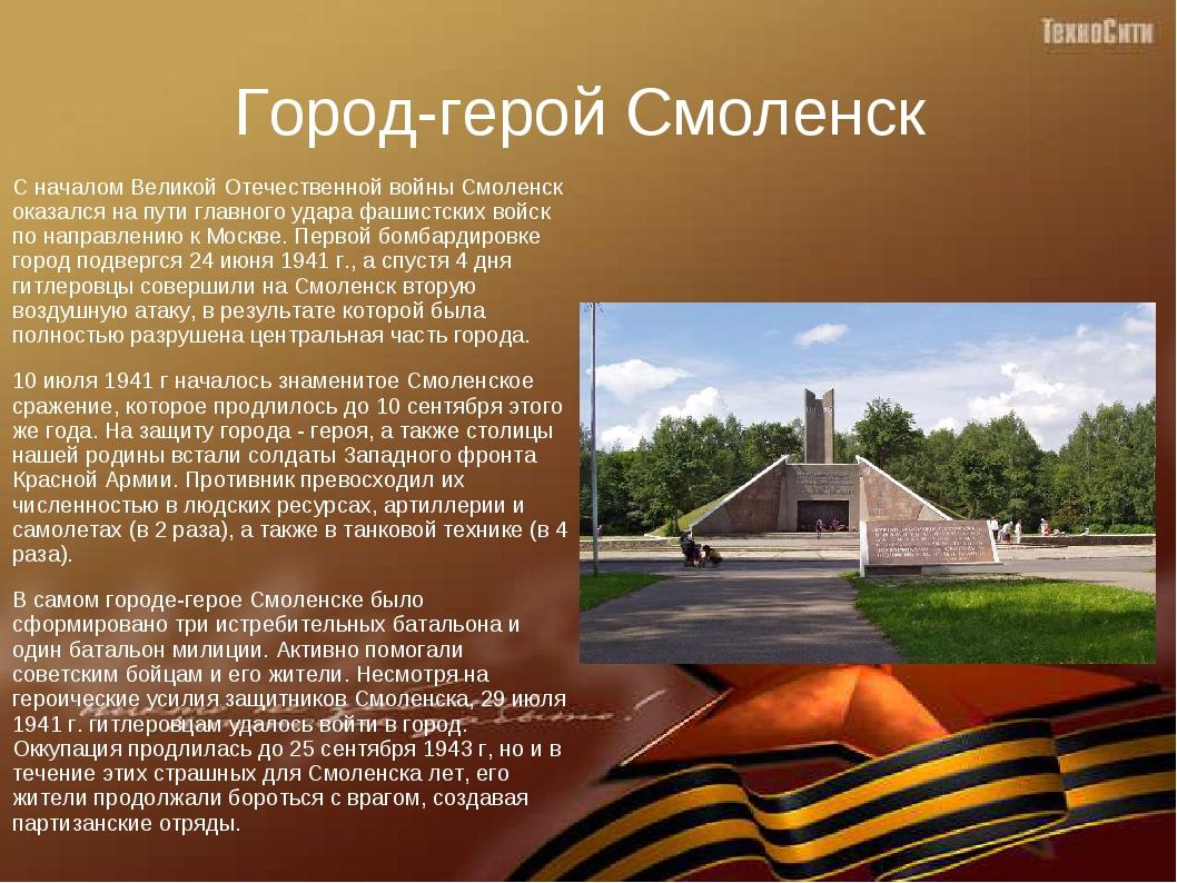 Город-герой Смоленск С началом Великой Отечественной войны Смоленск оказался...