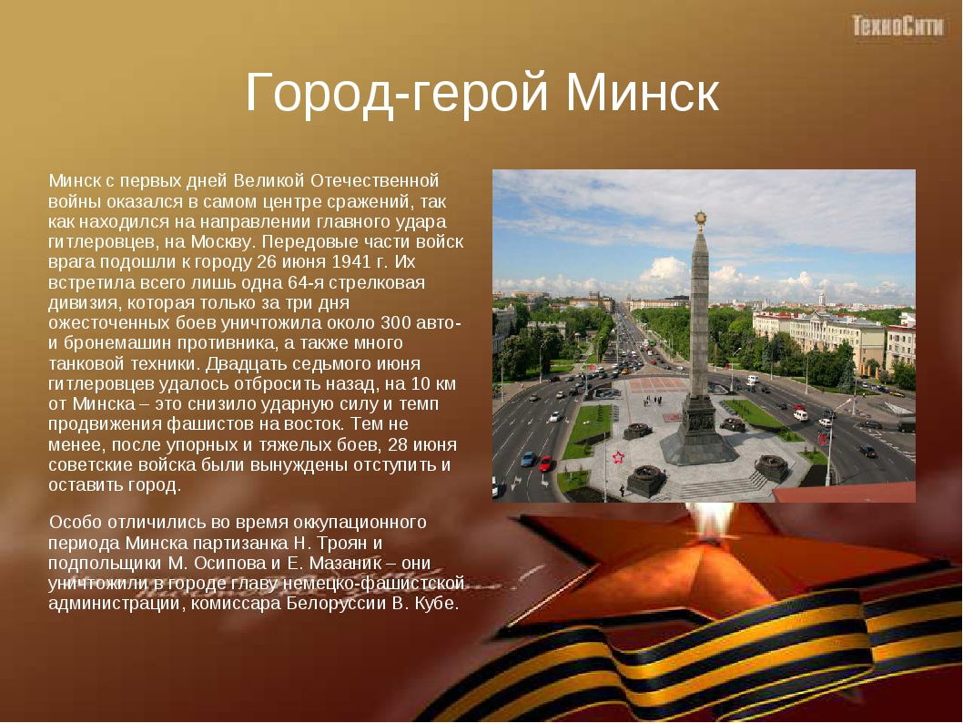 Город-герой Минск Минск с первых дней Великой Отечественной войны оказался в...