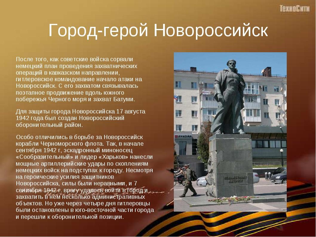 Город-герой Новороссийск После того, как советские войска сорвали немецкий пл...