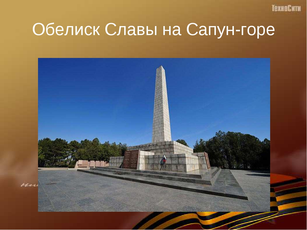 Обелиск Славы на Сапун-горе