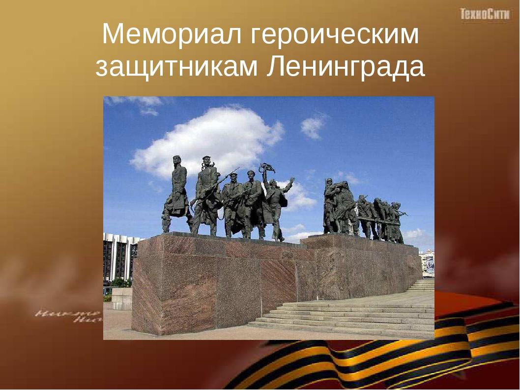 Мемориал героическим защитникам Ленинграда