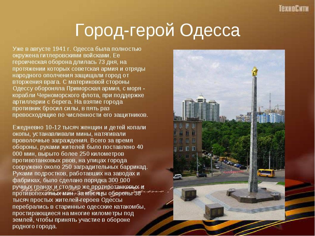 Город-герой Одесса Уже в августе 1941 г. Одесса была полностью окружена гитле...