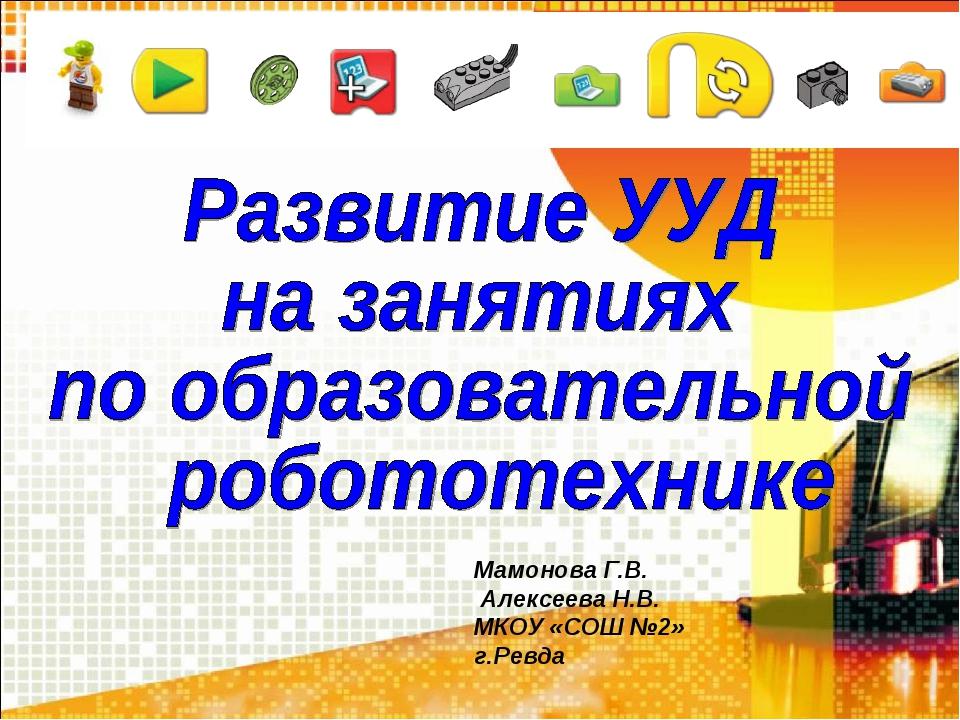Мамонова Г.В. Алексеева Н.В. МКОУ «СОШ №2» г.Ревда