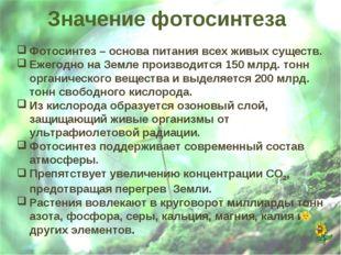 Значение фотосинтеза Фотосинтез – основа питания всех живых существ. Ежегодно
