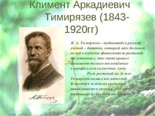 К. А. Тимирязев – выдающийся русский учёный – ботаник, который внёс большой в