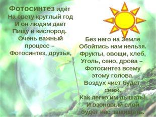 Фотосинтез идёт На свету круглый год И он людям даёт Пищу и кислород. Очень в