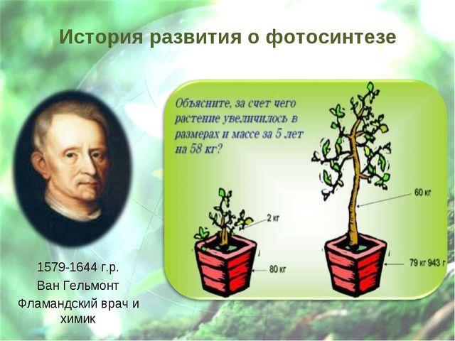 История развития о фотосинтезе 1579-1644 г.р. Ван Гельмонт Фламандский врач и...