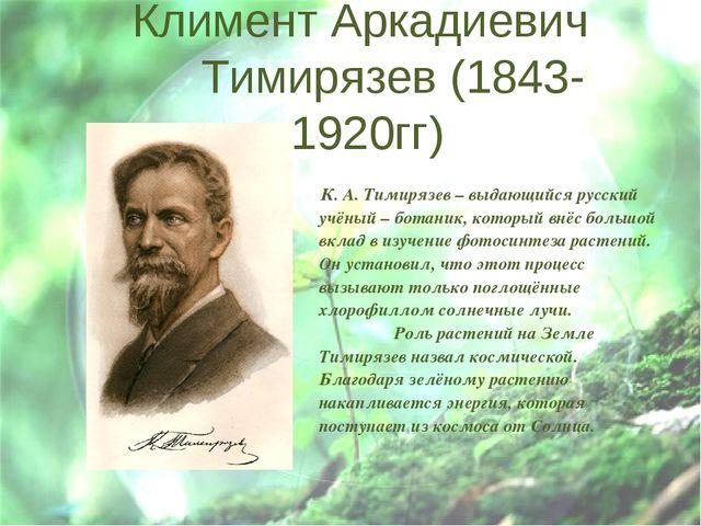 К. А. Тимирязев – выдающийся русский учёный – ботаник, который внёс большой в...