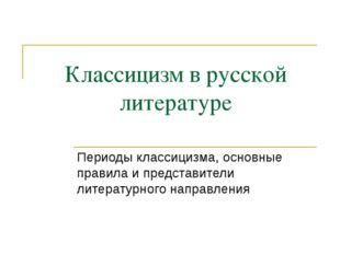 Классицизм в русской литературе Периоды классицизма, основные правила и предс