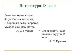 Литература 18 века Была та смутная пора, Когда Россия молодая, В бореньях сил