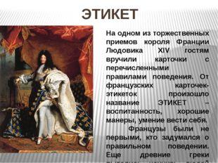 ЭТИКЕТ На одном из торжественных приемов короля Франции Людовика XIV гостям в