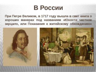 При Петре Великом, в 1717 году вышла в свет книга о хороших манерах под назва