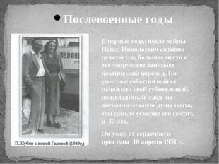 Послевоенные годы В первые годы после войны Павел Николаевич активно печатает
