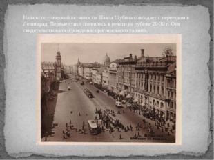 Начало поэтической активности Павла Шубина совпадает с переездом в Ленинград.