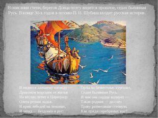 В описании степи, берегов Донца поэту видится прошлое, седая былинная Русь. В