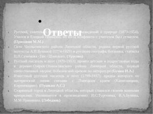 Ответы Русский, советский писатель, автор произведений о природе (1873-1954)