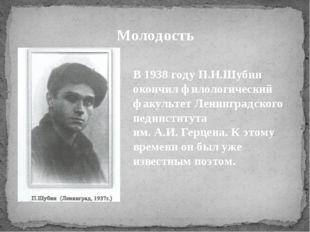 В 1938 году П.Н.Шубин окончил филологический факультет Ленинградского пединст