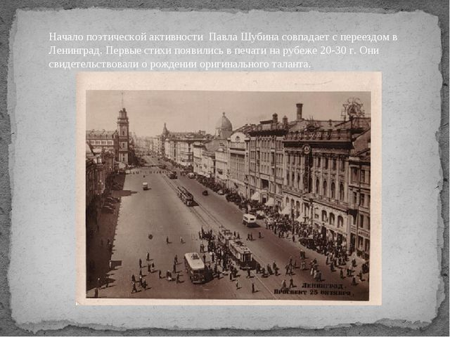 Начало поэтической активности Павла Шубина совпадает с переездом в Ленинград....