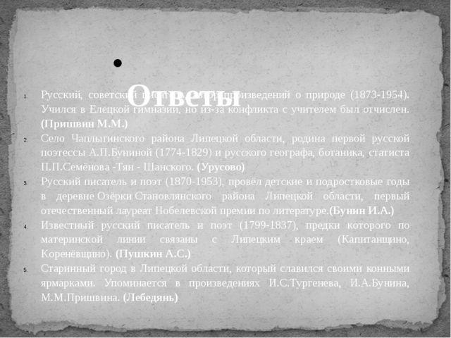 Ответы Русский, советский писатель, автор произведений о природе (1873-1954)...