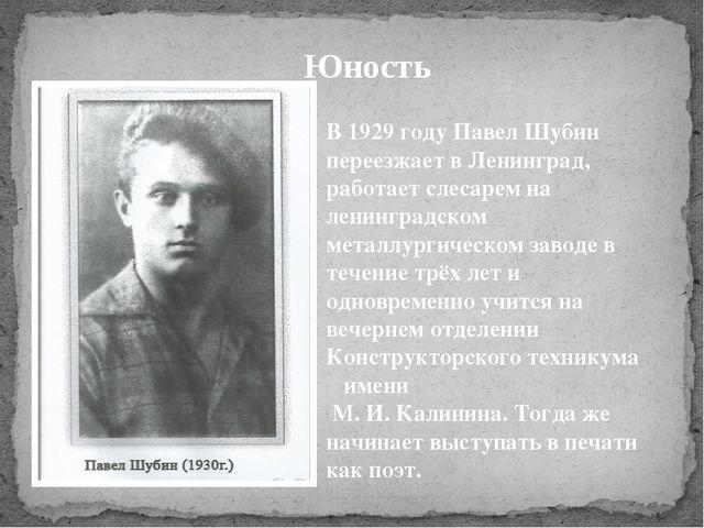 Юность В 1929 году Павел Шубин переезжает в Ленинград, работает слесарем на л...