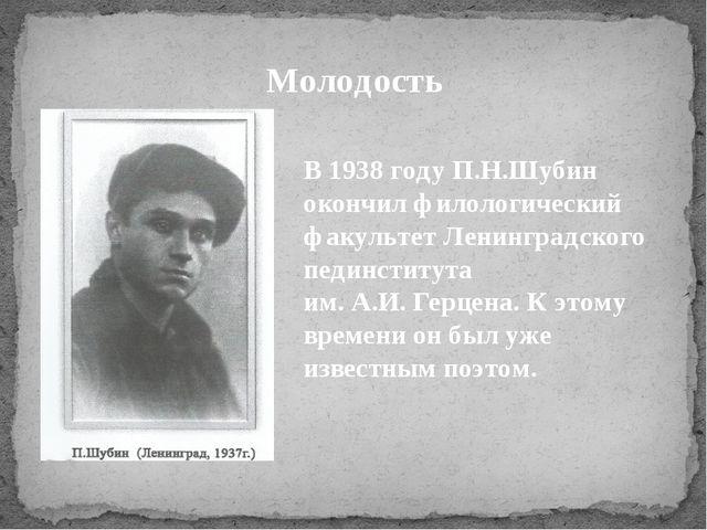 В 1938 году П.Н.Шубин окончил филологический факультет Ленинградского пединст...