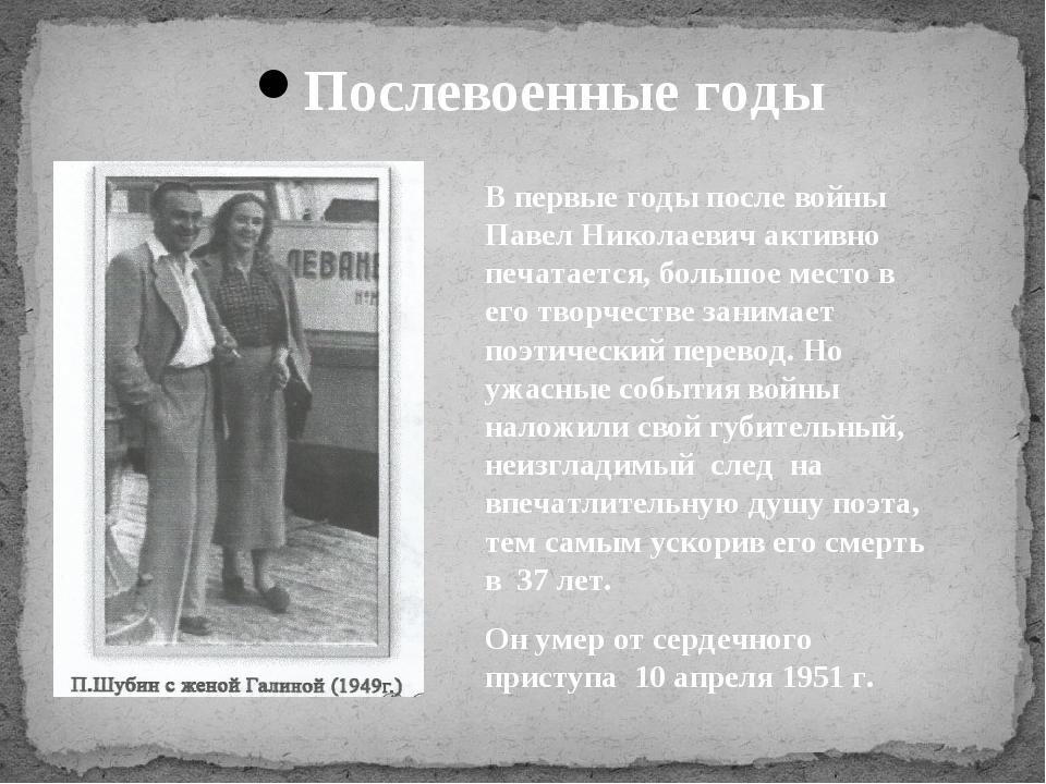 Послевоенные годы В первые годы после войны Павел Николаевич активно печатает...