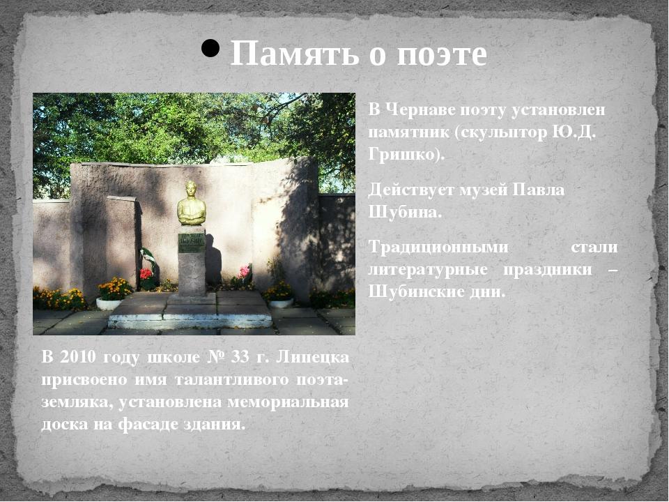 Память о поэте В Чернаве поэту установлен памятник (скульптор Ю.Д. Гришко). Д...