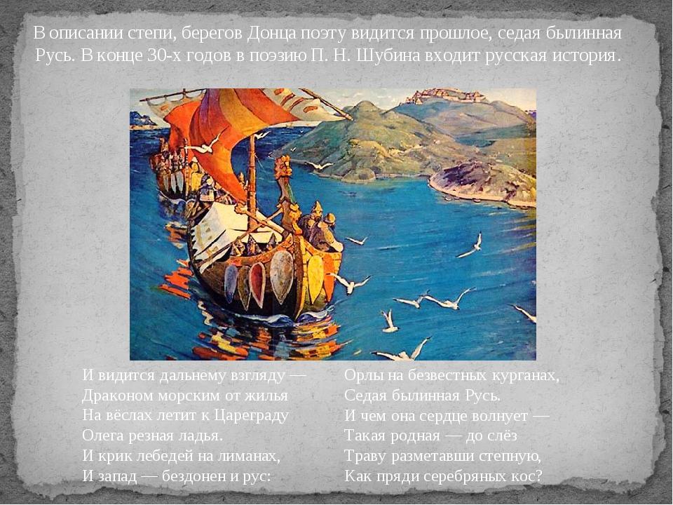 В описании степи, берегов Донца поэту видится прошлое, седая былинная Русь. В...