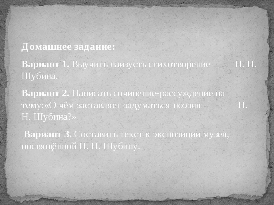 Домашнее задание: Вариант 1. Выучить наизусть стихотворение П. Н. Шубина. Вар...
