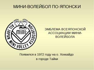 ЭМБЛЕМА ВСЕЯПОНСКОЙ АССОЦИАЦИИ МИНИ-ВОЛЕЙБОЛА Появился в 1972 году на о. Хокк