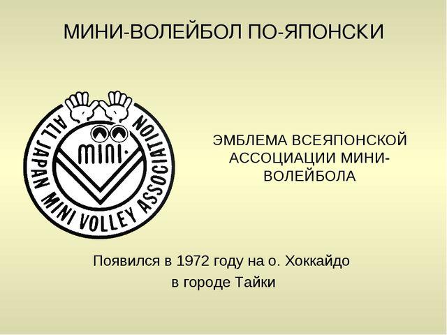 ЭМБЛЕМА ВСЕЯПОНСКОЙ АССОЦИАЦИИ МИНИ-ВОЛЕЙБОЛА Появился в 1972 году на о. Хокк...