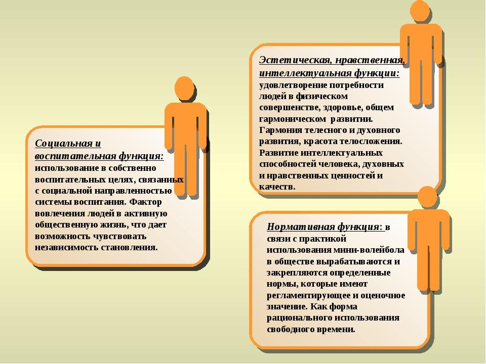 Социальная и воспитательная функция: использование в собственно воспитательны...