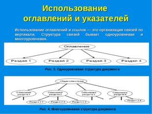 Использование оглавлений и указателей Использование оглавлений и ссылок — эт