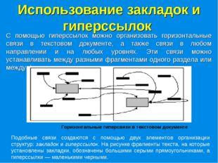 Использование закладок и гиперссылок С помощью гиперссылок можно организоват
