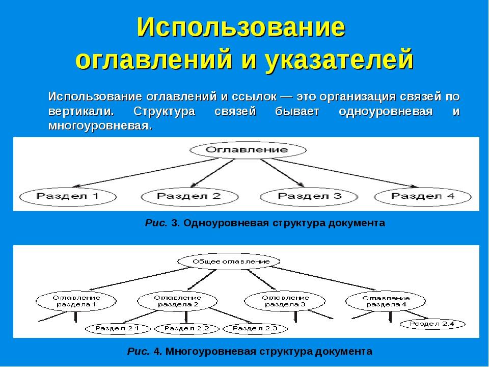 Использование оглавлений и указателей Использование оглавлений и ссылок — эт...