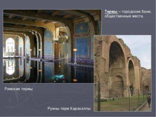 Термы – городские бани, общественные места. Руины терм Каракаллы Римские терм