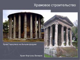 Храм Геркулеса на бычьем форуме Храм Фортуны Велирис Храмовое строительство Х