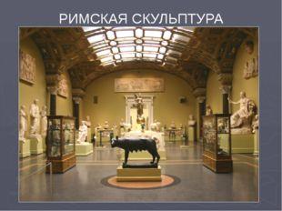 РИМСКАЯ СКУЛЬПТУРА Массовый ввоз и копирование греческих оригиналов, репутаци