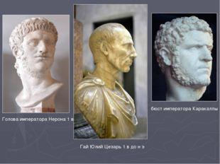 Гай Юлий Цезарь 1 в до н э Голова императора Нерона 1 в бюст императора Карак