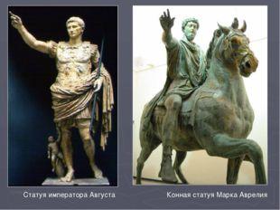 Конная статуя Марка Аврелия Статуя императора Августа Статуя, изображающая Ма