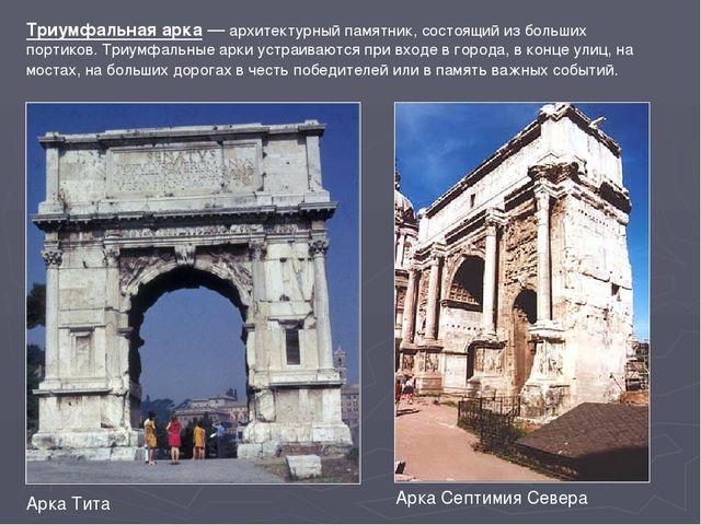 Триумфальная арка— архитектурный памятник, состоящий из больших портиков. Тр...