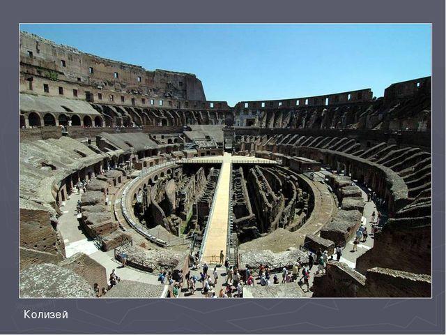 Колизей Колизей — амфитеатр, овальная в плане гигантская постройка в виде чаш...