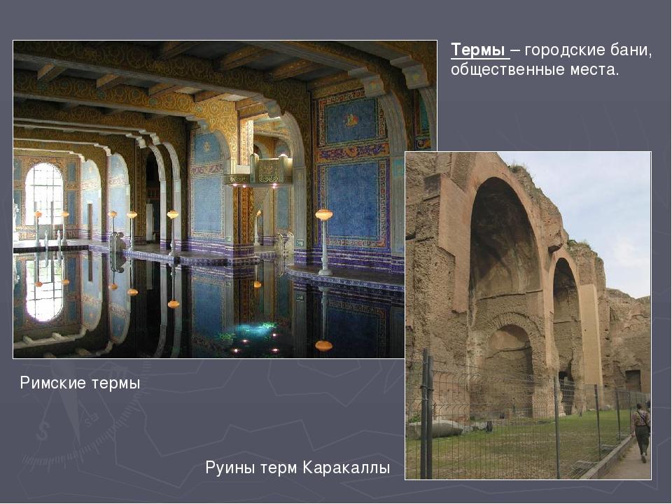 Термы – городские бани, общественные места. Руины терм Каракаллы Римские терм...
