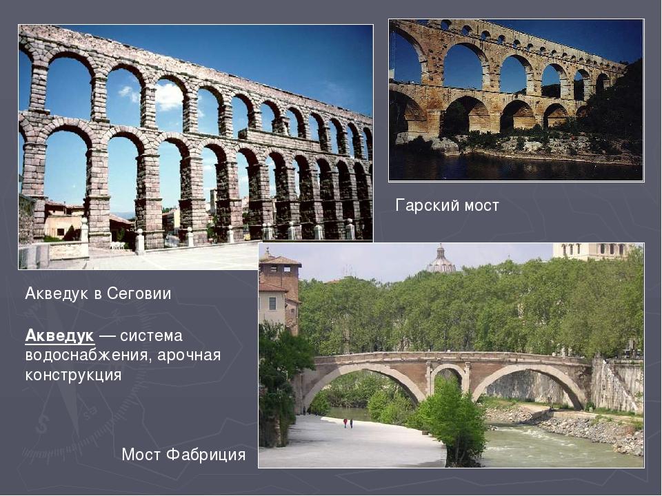 Акведук — система водоснабжения, арочная конструкция Акведук в Сеговии Гарски...