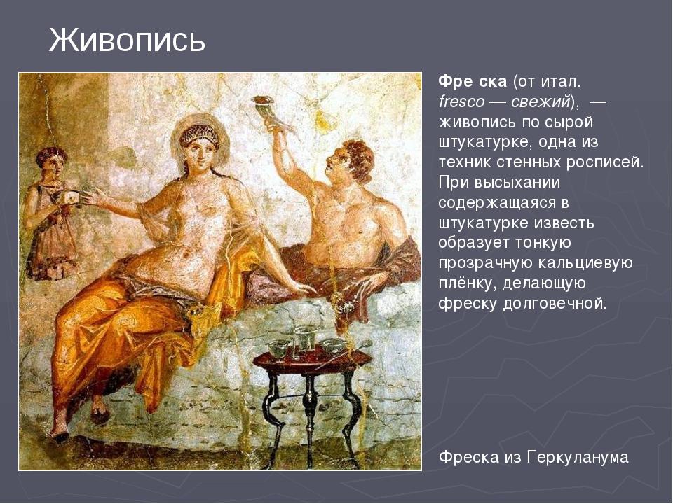 Живопись Фре́ска (от итал. fresco— свежий), — живопись по сырой штукатурке,...